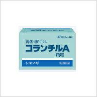 【第2類医薬品】【シオノギ製薬】コランチルA40包【顆粒】【P25Apr15】