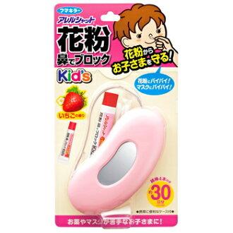 アレルシャット pollen nose block kid's strawberry tube containing 5 g 30 minutes (for kids, children) fs04gm