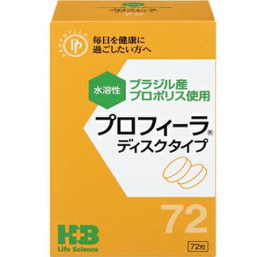 【H+Bライフサイエンス】プロフィーラディスクタイプ 72粒