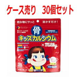 【ファイン】骨キッズカルシウム ミルキー風味 100g【1ケース 30個セット】