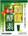 リケン 青汁+野草酵素 30包【P25Apr15】