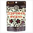 【ファイン】 ココナッツオイルダイエット 60粒【P25Jan15】