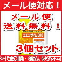 Kobayashi pharmaceutical co., Ltd. nutrition supplementary food Coenzyme Q10 60 grains (about 30 minutes) < deals set of 3 >