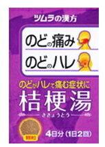 【第2類医薬品】ツムラ 桔梗湯エキス【ききょうとう】 顆粒 8包散剤【P25Apr15】