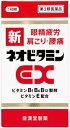 【第3類医薬品】【 新 】 新ネオビタミンEX 140錠 「クニヒロ」 【皇漢堂製薬】【P25Jan15】