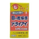 【第2類医薬品】八ツ目八つ目鰻キモの油120球【P25Jan15】