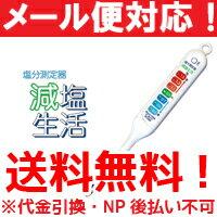 Salt measurement with salt reduction life 1 * cod-NP deferred non-fs3gm