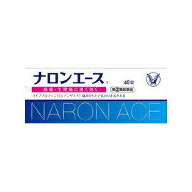 【第(2)類医薬品】【大正製薬】ナロンエースT 48錠※セルフメディケーション税制対象商品