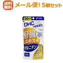 【メール便!送料無料!5個セット】【DHC】肝臓エキス+オルニチン<20日60粒>【P25Apr15】×5個セット 合計300粒
