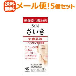 乾燥肌の薬, 第二類医薬品 25Saiki () 25g