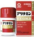 【第3類医薬品】【武田薬品工業】アリナミンEXゴールド 45錠【EXGOLD】※セルフメディケーション税制対象医薬品