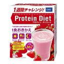 【DHC】プロティンダイエットいちごミルク味50g×7袋入