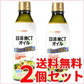 【送料無料!2個セット!】【日清オイリオグループ】MCTオイル 400g×2個