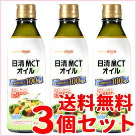 【送料無料!3個セット!】【日清オイリオグループ】MCTオイル 400g×3個