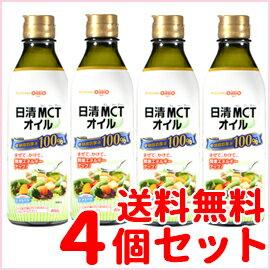 【送料無料!4個セット!】【日清オイリオグループ】MCTオイル 400g×4個
