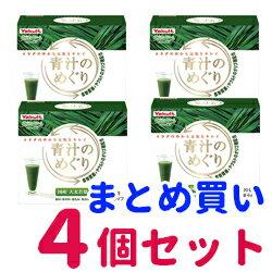 【送料無料!4個セット!】ヤクルトヘルスフーズ青汁のめぐり 7.5g×30袋