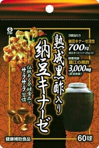 Ito made herbal medicine aged black vinegar and natto kinase 250 mg x 60 ball fs3gm