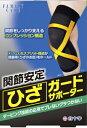 【白十字】ファミリーケアFC ひざガードサポーター【 L 】 1枚【P25Apr15】
