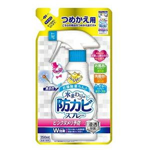 【アース製薬】らくハピ 水まわりの防カビスプレー ピンクヌメリ予防 無香性 つめかえ用 350ml