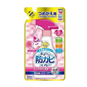【アース製薬】らくハピ 水まわりの防カビスプレー ピンクヌメリ予防 ローズの香り つめかえ用 350ml