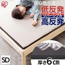 マットレス セミダブル 高反発 低反発 リバーシブル 寝具 マット 敷きマット 布団 ベッド ベッドマット セミダブルマットレス 高反発マットレス 低反発マットレス 体圧分散 敷布団 MAKT6-SD アイリスオーヤマ 送料無料