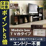 収納ボックス モジュールボックス MDB-3S 送料無料 テレビ台 TV台 カラーボックス テレビボード ローボード 収納棚 収納ラック 本棚 CD DVD 書類 ブラウンオーク 白松目 幅36 奥行29 アイリスオーヤマ