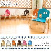 おうちのこいす 木製キッズチェアー 送料無料 チェア 子供用椅子 北欧 かわいい キッズ ミニチェア 木製 椅子 イス 腰掛 チェア 子供用 子供部屋 チャイルドチェア ナチュラル ブラウン ピンク オレンジ ホワイト ブルー ONHC【D】