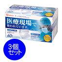 【3個セット】サージカルマスク ふつう 60枚入り SGK-60PMPM2.5 花粉 ウイルス ほこ...