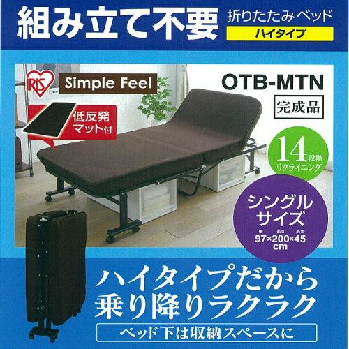 アイリスオーヤマ 低反発折りたたみベッド OTB-MTN 低反発マット付...