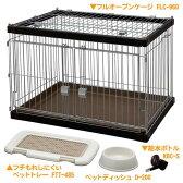 【送料無料】アイリスオーヤマ フルオープンケージスターターセット FLC-960S ブラウン [ペットトレー/給水ボトル/ペットディッシュ]小型犬用 初心者セット しつけ[在庫処分]
