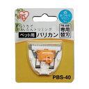 アイリスオーヤマ ペット用バリカン専用替刃 PBS-40 ペット 家電 ペット用品 犬 替え刃...