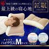 【枕まくら】匠眠高さ調節ピローハイクラスピローMサイズソフト・ハード頸椎PE4S-3757アイリスオーヤマ