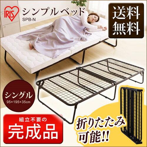 折りたたみベッド パイプベッド シングル シンプルベッド SPB-N アイリスオーヤマ 送料無料 ベッド...