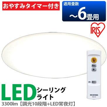 LED 6畳 3300lm 調光 CL6D-5.0 アイリスオーヤマ 高機能 高光度タイプ リモコン付 おしゃれ タイマー LED 10年間交換不要 明るい 和室 リビング ダイニング 照明 ライト 天井照明 留守番機能 節電 省エネ シーリングライト[cpir]