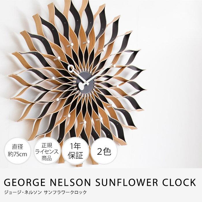 【エントリーで2倍】【TD】【B】GEORGE NELSON INSPIRE CLOCK ジョージ・ネルソン サンフラワークロック【代引不可】【ナイスデイ】【時計】:寝具と安眠グッズ専門店 anmin