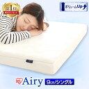 【全品送料無料】新素材「エアロキューブ(R)」を採用したエアリーマットレスです! 【特徴1】ベッドマットレスにも使用できる厚さ 床からの高さが高くなる厚さ9cmのマットレスだから、ベッドからの立ち上がりも楽に☆ 【特徴2】納得の寝心地の満足なボリューム♪ 満足のボリューム感だから、寝返り、通気性、体圧分散性がとても優れていて、寝心地抜群です! ●規格:シングル ●商品サイズ(約):幅95×奥行き198×高さ9cm ●重量(約):7.77kg ●材質  表生地(ニット面):ポリエステル85%、綿12%、その他3%  詰めもの:ポリエステル100%  裏生地(メッシュ面):ポリエステル100%  中袋:ポリエステル100%  中材:指定外繊維 ●目付け(約)  表生地(ニット面):240g/m2  裏生地(メッシュ面):180g/m2 ●お手入れ方法★ご注文前のよくある質問についてご確認下さい★