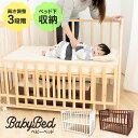 [着後レビューで子供包丁をプレゼント] ベビーベッド 高さ調節 WBC-1270 ベビー ベッド 赤ちゃん 3段階高さ調整 ストッパー キャスター 子供用 収納棚 おしゃれ かわいい 子供用ベッド 赤ちゃん シンプル 寝具 家具【D】