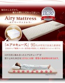 マットレスシングルエアリーマットレスHG90-S厚さ9cm送料無料高反発高反発マットレス折りたたみマットレスベッドマットレス折り畳み三つ折り3つ折り通気性抗菌防臭耐久性ホワイトブラウンアイリスオーヤマ寝具