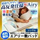 敷きパッド エアリー敷きパッド シングル PAR-S 送料無料 ベッド...