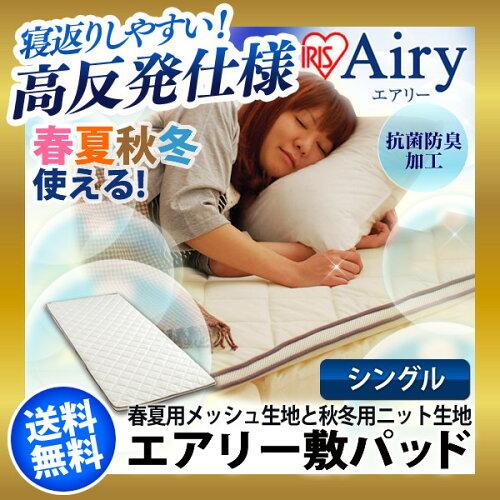 敷きパッド エアリー敷きパッド シングル PAR-S 送料無料 ベッドパット マットレス 高反発 ベッド ...
