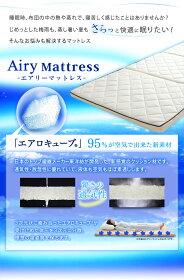 マットレスシングル三つ折りエアリーマットレスMARS-S送料無料あす楽対応高反発エアリー洗える抗菌防臭耐久性体圧分散Airyマットレス折りたたみ折り畳み3つ折りベッドマットレスニットメッシュアイリスオーヤマ寝具