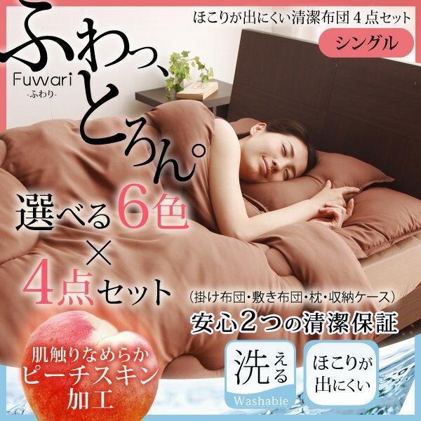 fuwari 丸ごと洗えて清潔!触りの良いお布団4点セット
