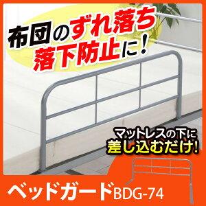 【あす楽対応】ベッドフェンス...