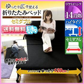 送料無料アイリスオーヤマ折りたたみベッドセミダブルOTB-SD折りたたみベッドセミダブルハイタイプリクライニングベッドマットレスベッド下収納ベッド安心設計折り畳みベッドベッド寝具寝室