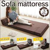 ソファーマットレス シングル MSO-S 送料無料 ソファマットレス 厚さ11cm マットレス ウレタン カウチソファー 3WAY 座椅子 マット マットレスベッド 極厚 折りたたみ 折り畳み 寝具