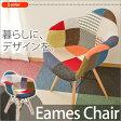 イームズ チェア パッチワーク シェルチェア リプロダクト 木脚 椅子 チェア 千鳥柄 チェック柄 ダイニングチェア 肘付き 椅子 チェア おしゃれ イス 北欧 ミッドセンチュリー Eames arm chair【送料無料】【D】
