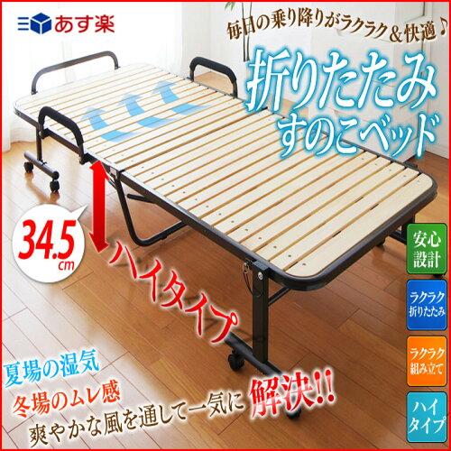 折りたたみベッド すのこベッド シングル OTB-WH 送料無料 ベッド すのこ ハイタイプ 木製 天然木 ...