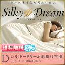 【送料無料】アイリスオーヤマ シルキードリーム 肌掛け布団 ダブル SHK-D シルク 絹 洗える布団 掛け 洗える掛け布団 吸水 通気性 ダブル ギフト 寝具