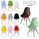 【送料無料】イームズチェア 椅子 シェルチェア 木脚 PP-623 全11色 ダイニングチェア…