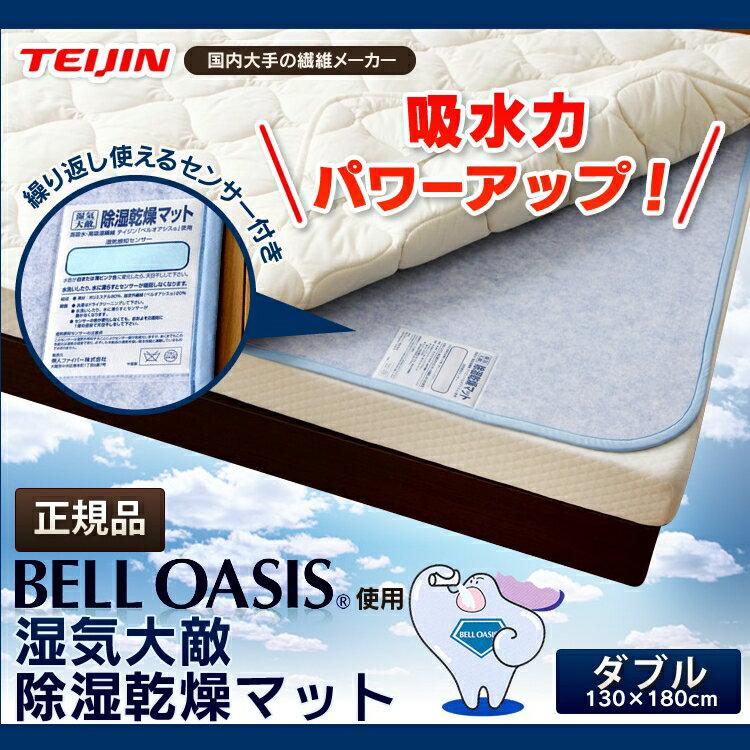 寝具, 敷き布団  T0520BLCD-QVC2 TEIJIN D